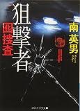 狙撃者 囮捜査 (コスミック文庫)