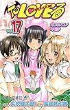 To LOVEる-とらぶる 17 (ジャンプコミックス)