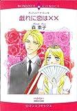 戯れに恋は×× (エメラルドコミックス ロマンスコミックス)