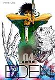 EDEN(4) (アフタヌーンコミックス)
