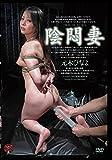 陰悶妻 [DVD]