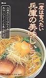 兵庫の美味しいラーメン (神戸新聞MOOK)