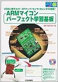 ARMマイコンパーフェクト学習基板―USBに挿すだけ! OPアンプ/センサ/カレンダI (トライアルシリーズ)