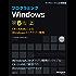 プログラミングWindows第6版 上~C#とXAMLによるWindowsストアアプリ開発