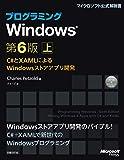 プログラミングWindows第6版 上?C#とXAMLによるWindowsストアアプリ開発