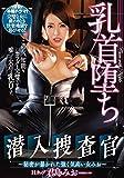 乳首堕ち潜入捜査官~秘密が暴かれた強く気高い女みお~ 君島みお ムーディーズ [DVD]