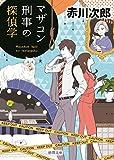 マザコン刑事の探偵学 (徳間文庫)