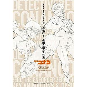劇場版名探偵コナン ゼロの執行人 原画・設定資料集 (コミックス単行本)