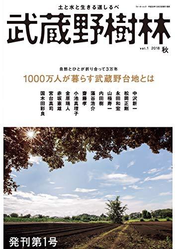 [画像:武蔵野樹林 vol.1 2018秋 (ウォーカームック)]