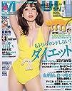 MAQUIA(マキア) 2019年 06 月号 雑誌
