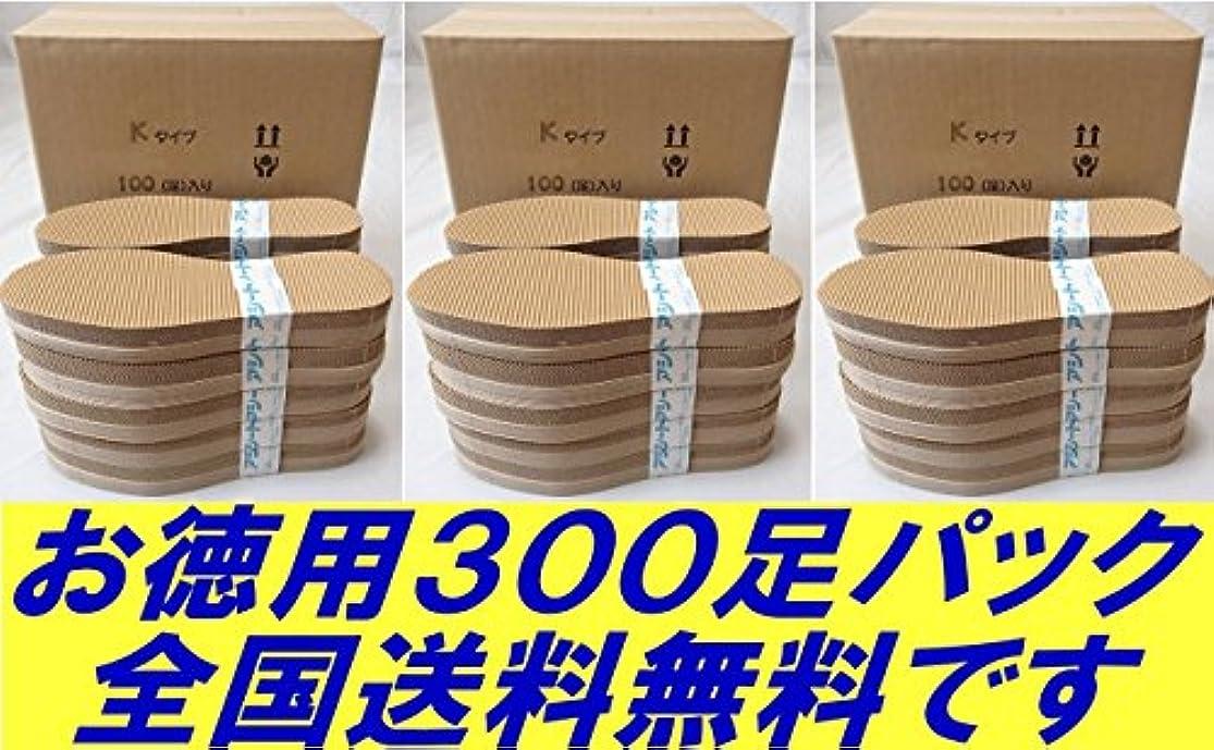お客様虚弱スペードアシートKタイプお得用パック300足入り (26.5~27.0cm)