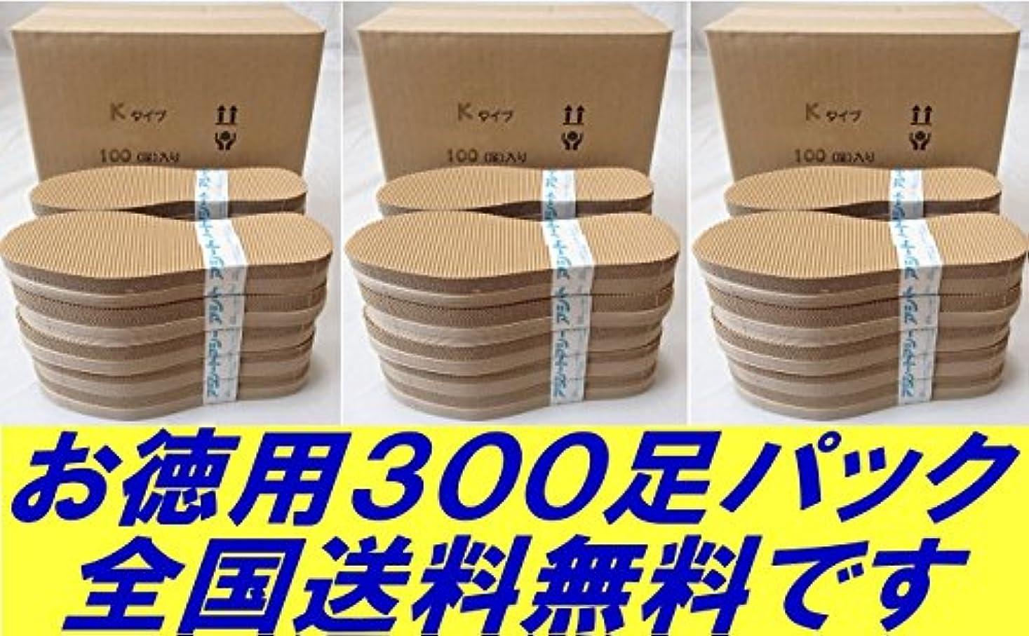 ロータリーほのめかす罪アシートKタイプお得用パック300足入り (24.5~25.0cm)