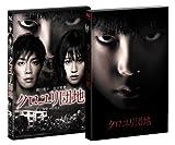 クロユリ団地 プレミアム・エディション(2枚組) [Blu-ray]