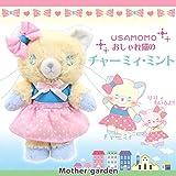 マザーガーデン Mother garden うさももドール プチ 限定ドール 着せ替え人形 チャーミィ・ミント Sサイズ プチマスコット お人形遊び きせかえ ドール
