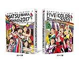 ももクロ夏のバカ騒ぎ2017 - FIVE THE COLOR Road to 2020 - 味の素スタジアム大会 LIVE Blu-ray