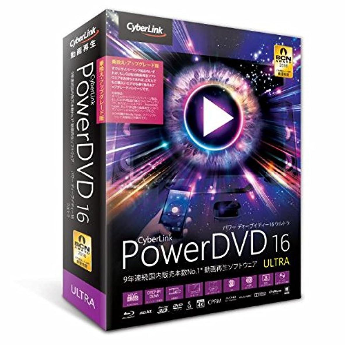 ペダル自然石のPowerDVD 16 Ultra 乗換え?アップグレード版