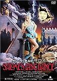 ケン・ラッセルのサロメ [DVD]