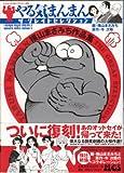やる気まんまんザ・グレイトセレクション―横山まさみち作品集 (レジェンドコミックシリーズ (8))