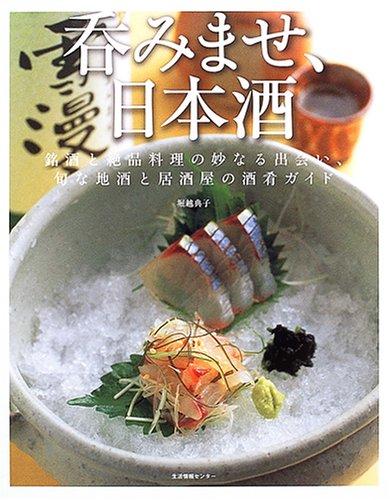 呑みませ、日本酒—銘酒と絶品料理の妙なる出会い、旬な地酒と居酒屋の酒肴ガイド