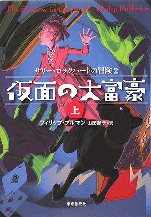 仮面の大富豪〈上〉―サリー・ロックハートの冒険〈2〉 (sogen bookland)の詳細を見る
