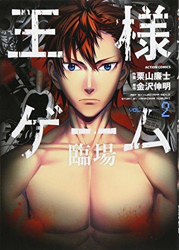 王様ゲーム 臨場(2) (アクションコミックス)