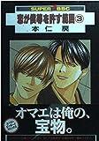 恋が僕等を許す範囲 3 (スーパービーボーイコミックス)