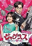 ジャグラス〜氷のボスに恋の魔法を〜 DVD-SET1[GNBF-3932][DVD]