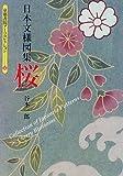 日本文様図集 桜 (京都書院アーツコレクション)