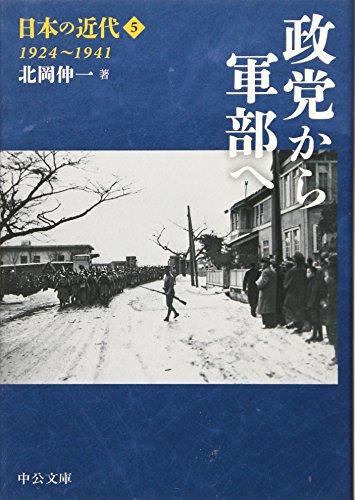 日本の近代5 - 政党から軍部へ 1924~1941 (中公文庫)の詳細を見る