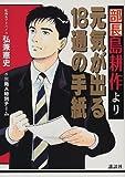 部長島耕作 / 弘兼 憲史 のシリーズ情報を見る