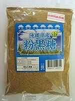 波照間 黒砂糖粉末 500g x2袋(1kg分)