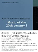 commmons: schola vol.12 Ryuichi Sakamoto Selections: Music of the 20th century I (仮)