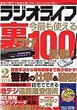ラジオライフ 2010年 02月号 [雑誌]
