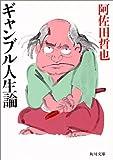 ギャンブル人生論 (角川文庫 (5478))