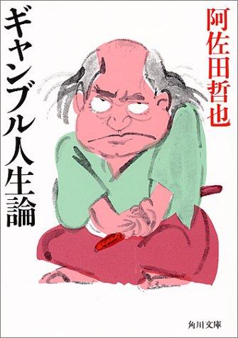 ギャンブル人生論 (角川文庫 (5478))の詳細を見る