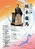 坂本龍馬 2011年 カレンダー