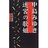 中島みゆき 迷宮の歌姫―LP「生きていてもいいですか」試論