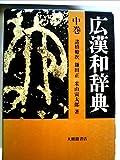 広漢和辞典〈中巻〉 (1982年)
