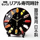 本物そっくり、リアル寿司時計 掛け時計・置時計兼用 日本製
