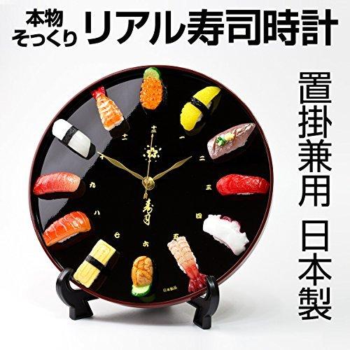 本物そっくり、リアル寿司時計 掛け時計・置時計兼用 日本製...