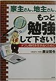 家主さん、地主さん、もっと勉強して下さい!―デフレ時代を生きぬくために