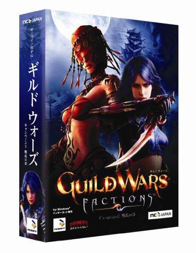 ギルドウォーズ Campaign2 戦乱の章