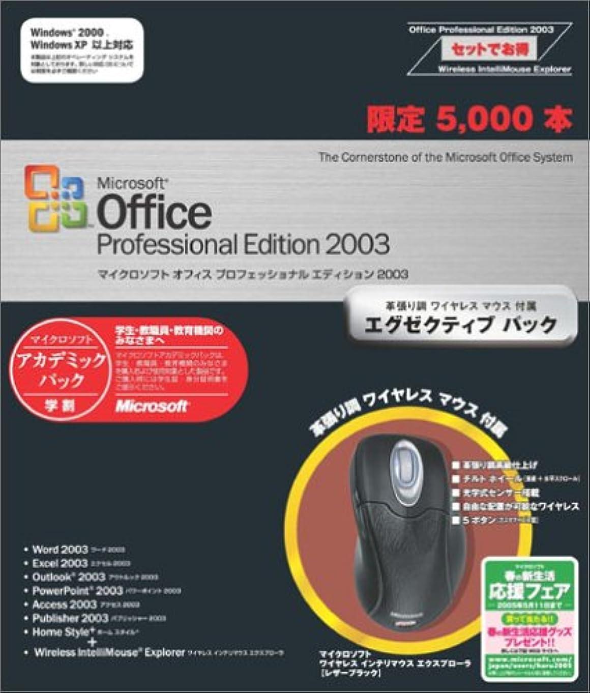 操作支援する本物の【旧商品/サポート終了】Microsoft Office Professional Edition 2003 アカデミック エグゼクティブパック