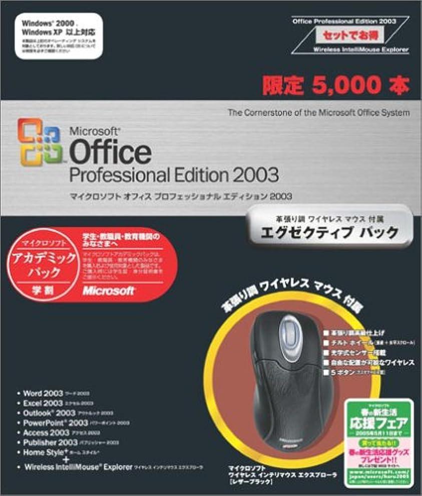 名義で二度レンディション【旧商品/サポート終了】Microsoft Office Professional Edition 2003 アカデミック エグゼクティブパック