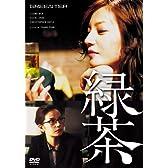 緑茶 [DVD]
