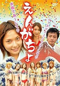 えんがちょ [DVD]