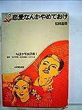恋愛なんかやめておけ (ちくま少年図書館 1)