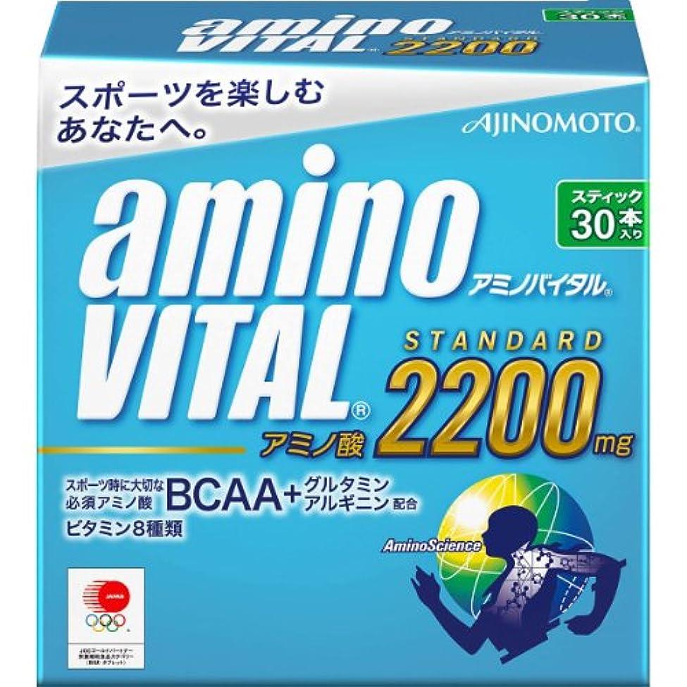 許可寄り添う影響アミノバイタル 30本入箱