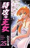 特攻天女 25 (少年チャンピオン・コミックス)