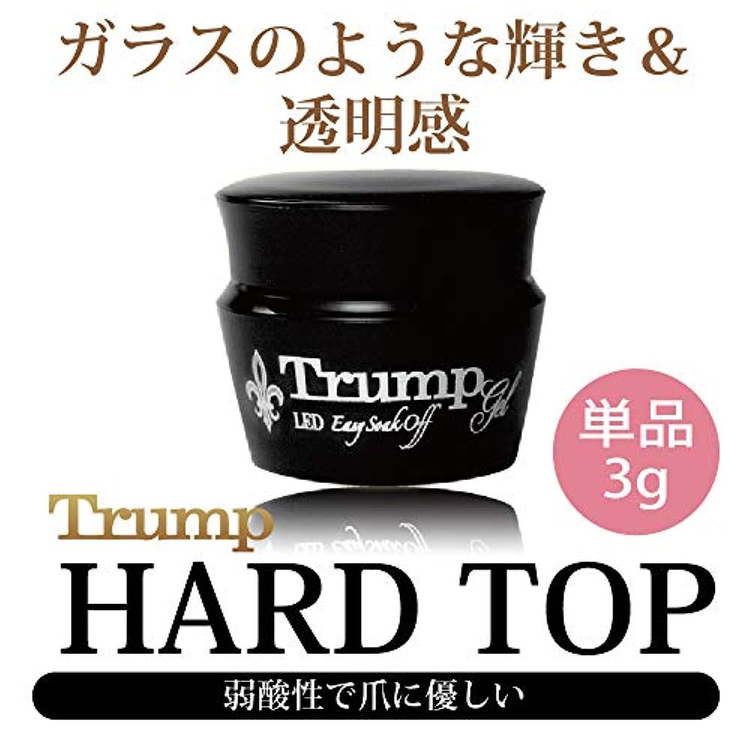 パステル真似る作曲するTrump ハードクリアージェル 3g